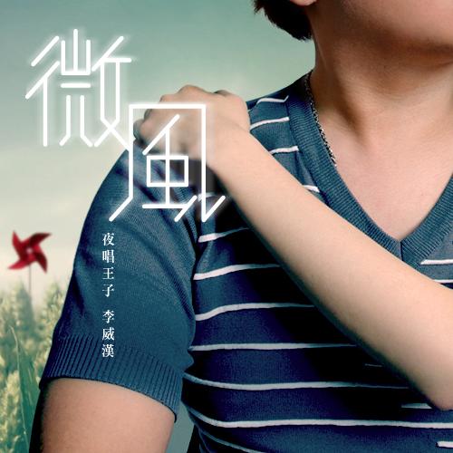 iCD_60 李威漢《微風》專輯封面