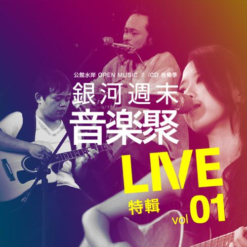 iCD_84 《2012銀河週末音樂聚Live 特輯I》專輯封面