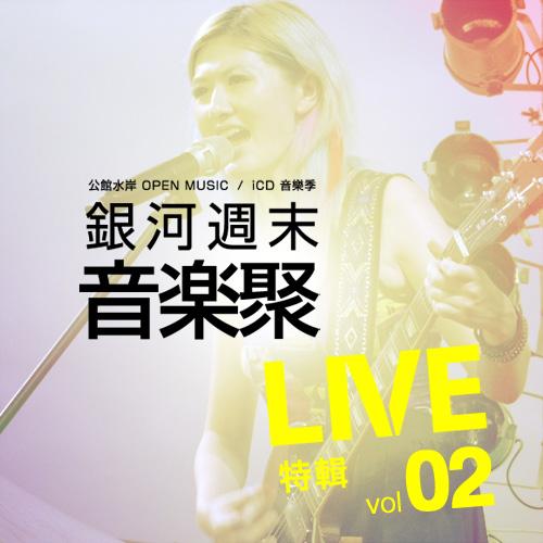 iCD_86《2012銀河週末音樂聚Live 特輯II》專輯封面