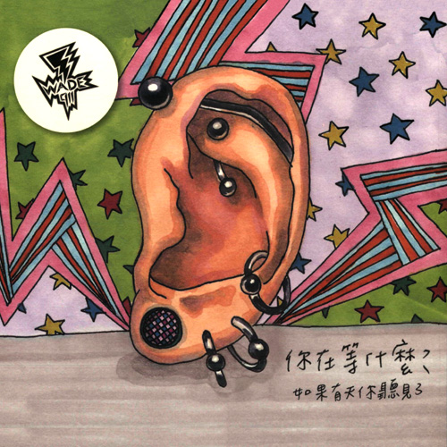 iCD_82 維特911《你在等什麼?》專輯封面