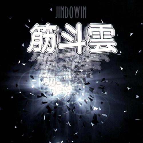 iCD_85 筋斗雲《首張同名專輯》專輯封面