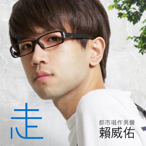 iCD_79 賴威佑《走》專輯封面
