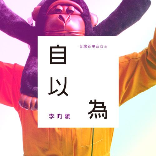 iCD_72 李昀陵《自以為》專輯封面