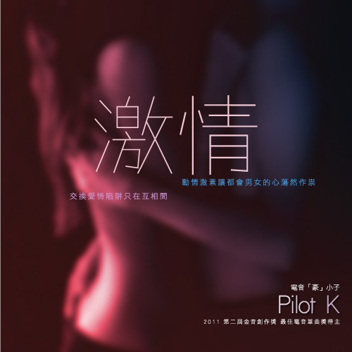 iCD_73 Pilot K《激情》專輯封面