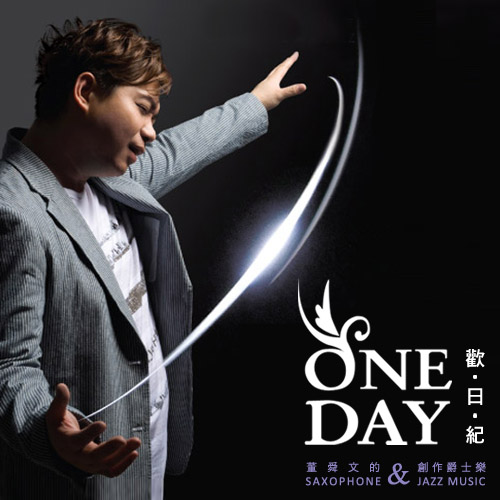 iCD_76 董舜文《ONE DAY 歡.日.紀》專輯封面