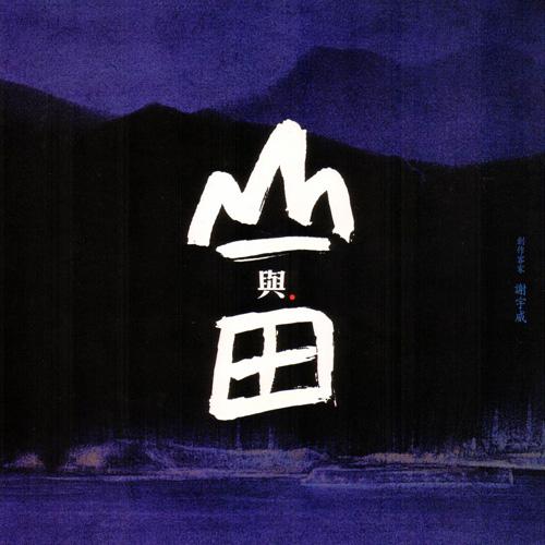 iCD_69 謝宇威《山與田》專輯封面