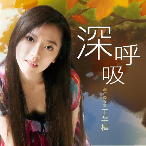 iCD_68 王芊樺《深呼吸》專輯封面