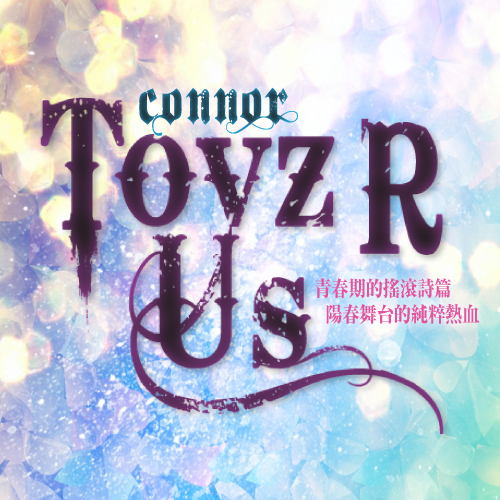 iCD_65 Connor《toyz r us》專輯封面