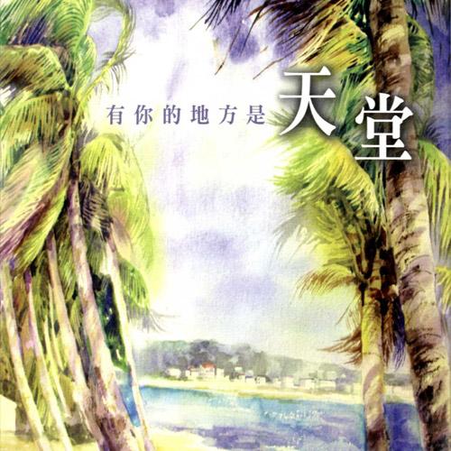iCD_61《有你的地方是天堂》專輯封面