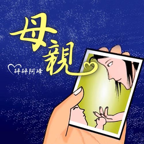 iCD_64 砰砰阿峰《母親》專輯封面