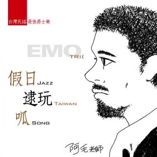 iCD_47 阿毛 EMO《假日Jazz 逮玩Taiwan 呱Song》專輯封面