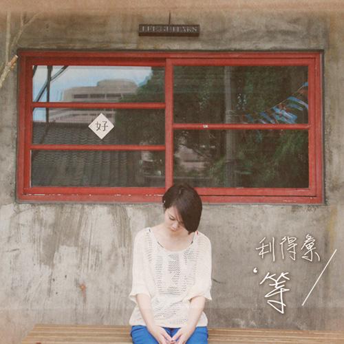 iCD_51 利得彙《等》專輯封面