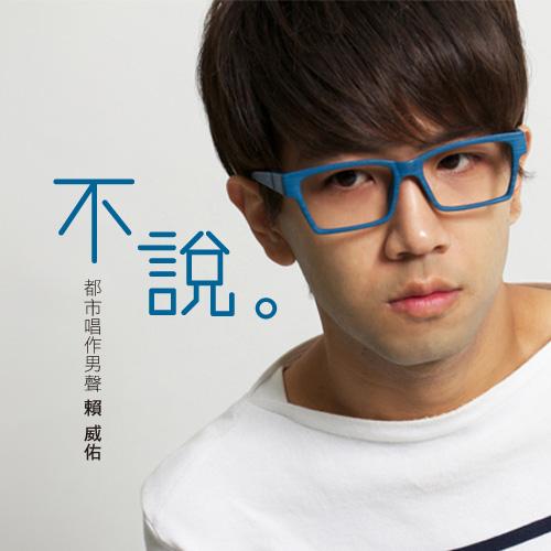 iCD_54 賴威佑《不說》專輯封面
