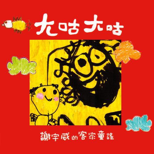 iCD_52 謝宇威《ㄤ咕ㄤ咕》專輯封面