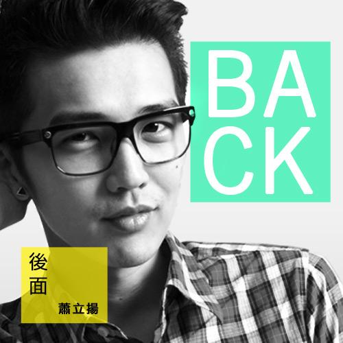 iCD_80 蕭立揚《後面》專輯封面