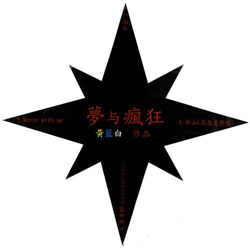 iCD_103 黃藍白《夢與瘋狂》專輯封面