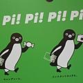 Pi! Pi! Pi! Pi!