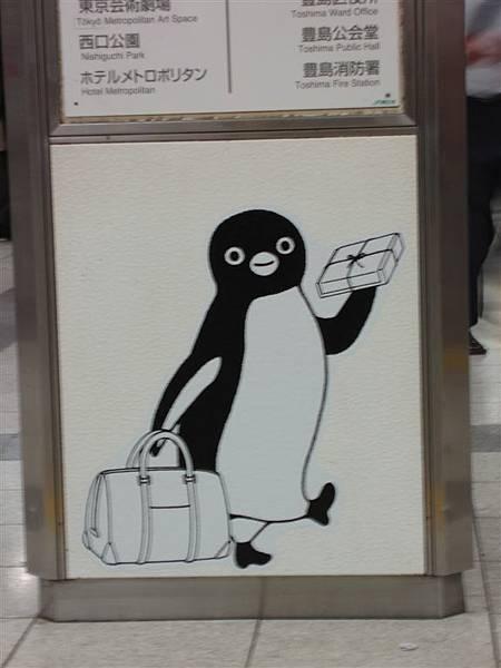 旅行企鵝!