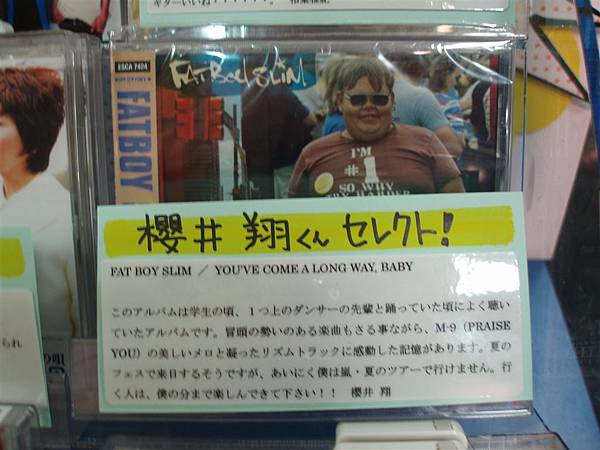 櫻井推薦盤!FAT BOY SLIM...YOU'VE COME A LONG WAY, BABY
