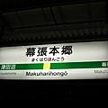 幕張本鄉車站