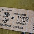 往橫濱...130元
