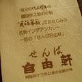 咖哩博物館<在自由軒吃飯