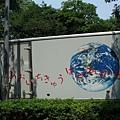 藍色地球是誰的東西?