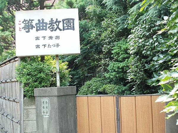 庚申塚車站旁逼的箏曲教園