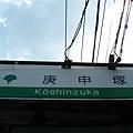 朝聖第二站<庚申塚站