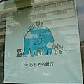 回池袋的路上<藍色大象