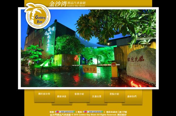 汽車旅館網頁設計.jpg