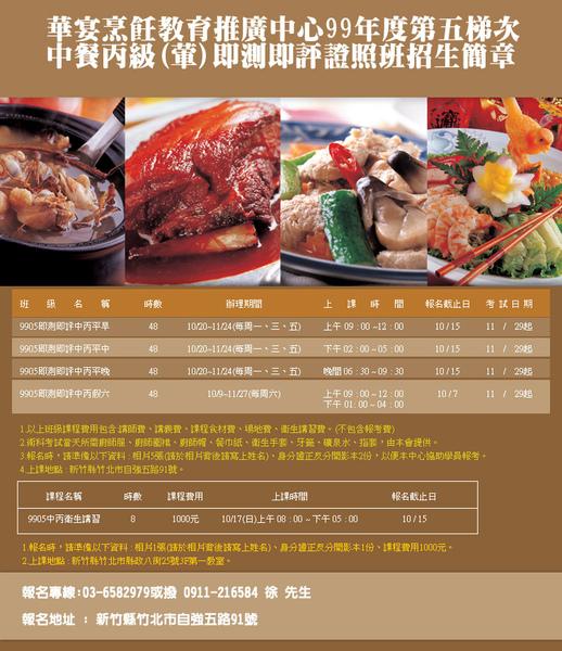 新竹中餐職業工會徐翊帆.jpg