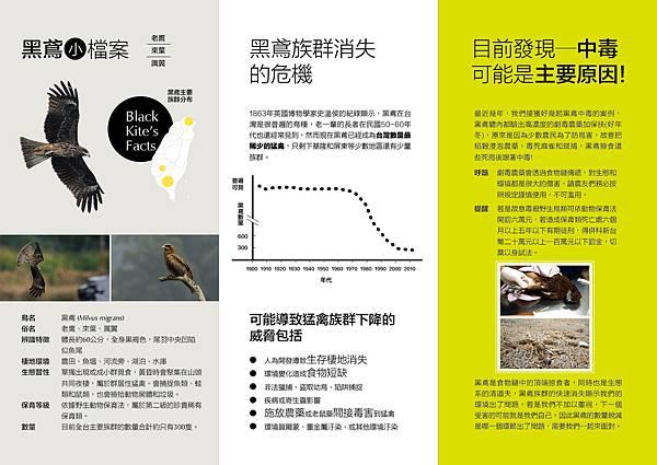 密度-黑鳶折頁_內頁展開-01.jpg