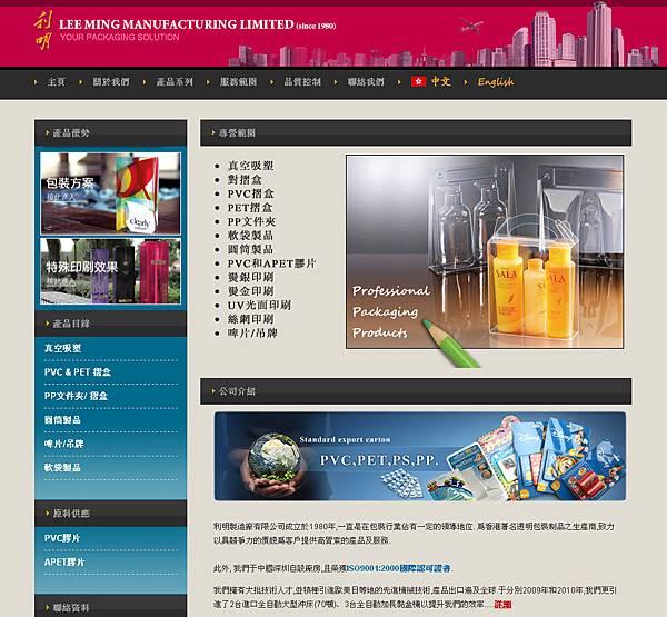 利明吸塑摺盒 | SEO Website