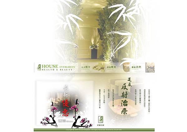 House Evergreen 青龍門 : 網站設計