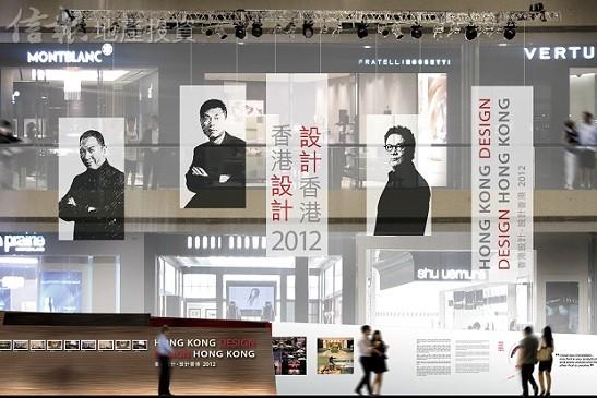 香港設計 設計香港 2012