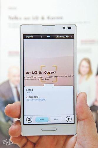 LG Optimus L9 一掃翻譯快夾準