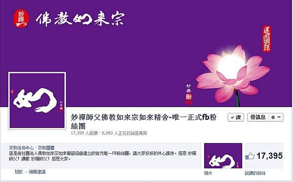 佛教如來宗官方臉書粉絲團