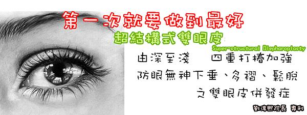 20160420超結構式雙眼皮