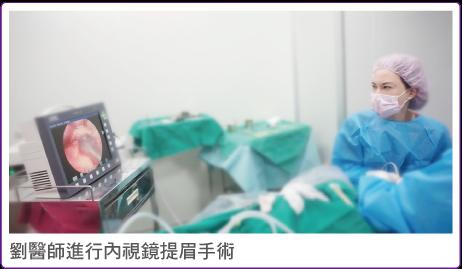 內視鏡提眉手術_2.png