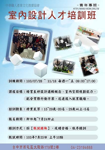 103-青年專班-室內設計人才培訓班