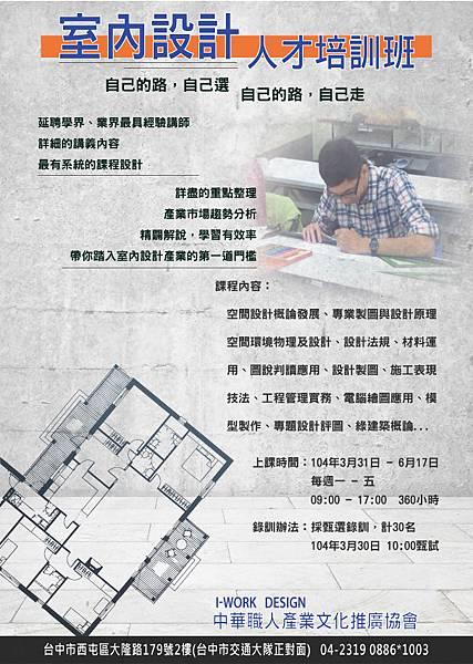 中華職人-室內設計人才培訓班