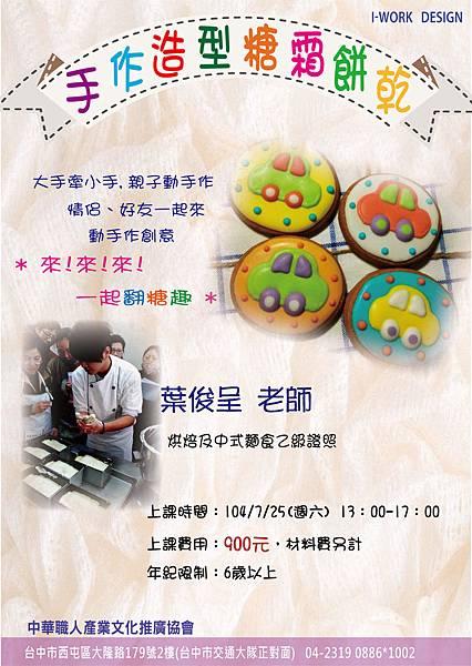 手作造型糖霜餅乾(第1期)