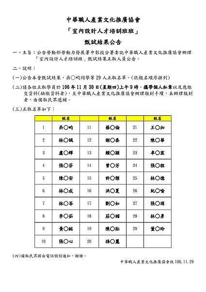 室內設計人才培訓班(三).jpg