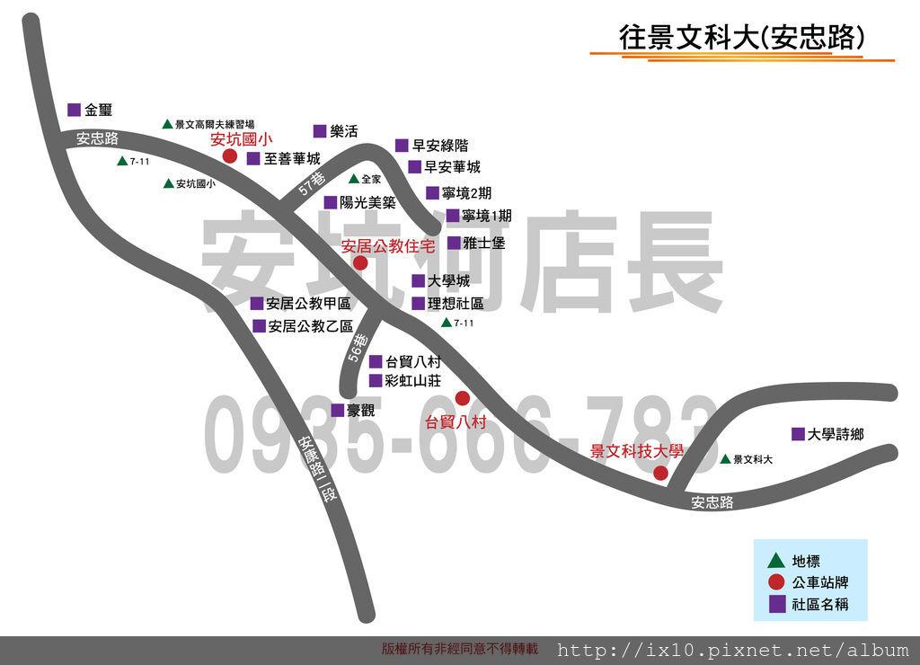 往景文科大-安忠路-01.jpg