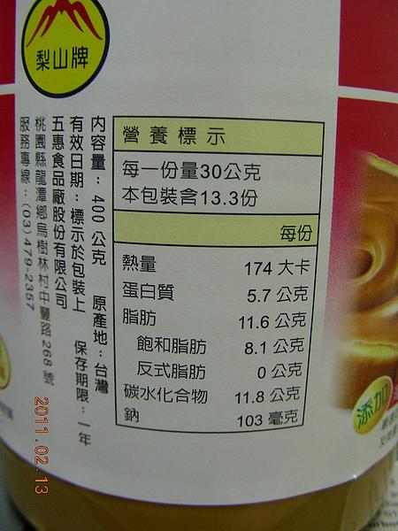 五惠花生醬
