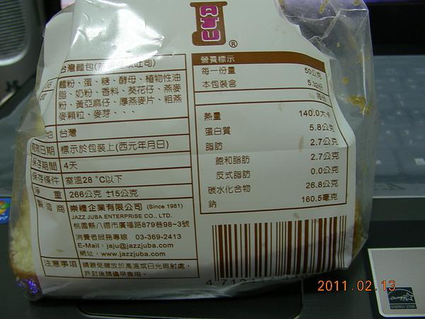 燕麥健康土司
