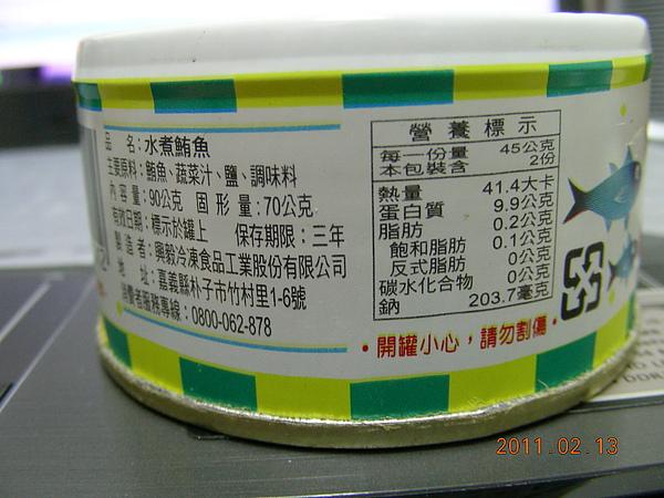 水煮鮪魚罐頭
