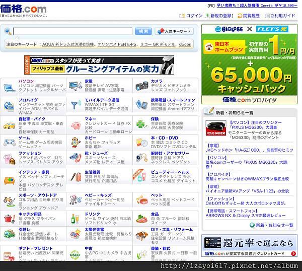 日本比價網