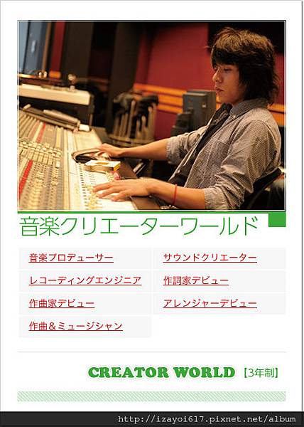 musiccreator